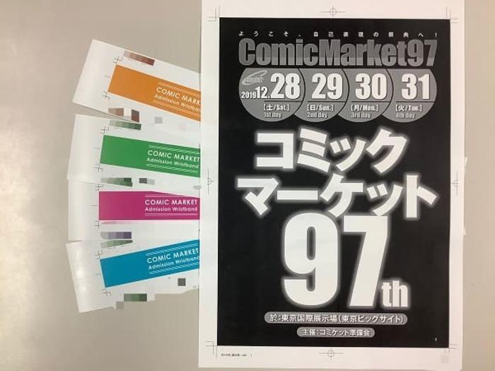 C97 リストバンド
