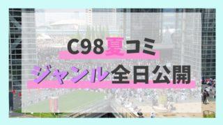 C98ジャンル