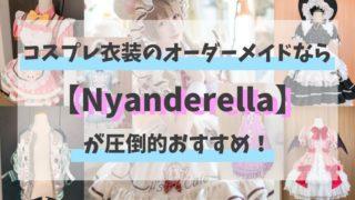 Nanderella アイキャッチ