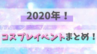 2020年コスプレイベントまとめ