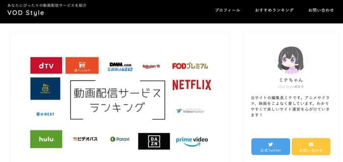 VOD Styleトップページ